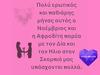 Ζώδια Σήμερα 08/11: Ερωτικό και παθιάρη μήνα μας υπόσχονται Ήλιος, Δίας κι Αφροδίτη από τον Σκορπιό