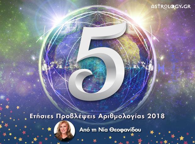 Ετήσιες Προβλέψεις Αριθμολογίας 2018: Προσωπικό έτος 5
