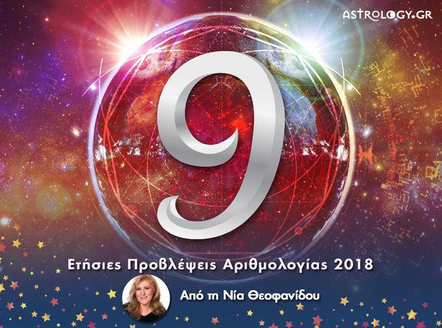 Ετήσιες Προβλέψεις Αριθμολογίας 2018: Προσωπικό έτος 9