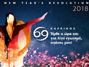 ΚΑΡΚΙΝΟΣ New Year's Resolution: Ήρθε η ώρα και για λίγο εγωισμό, αγάπες μου!