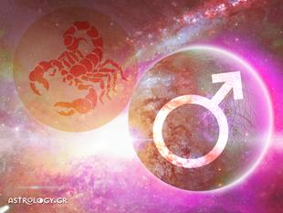 Ο επίμονος Άρης στον Σκορπιό και πώς επηρεάζει το κάθε ζώδιο