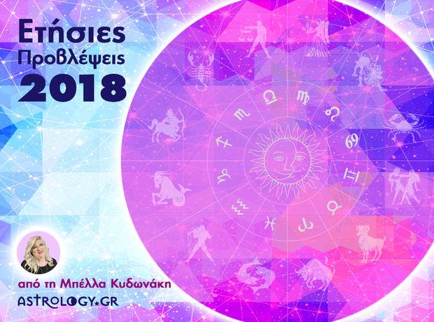 Ζώδια 2018: Ετήσιες Προβλέψεις από τη Μπέλλα Κυδωνάκη