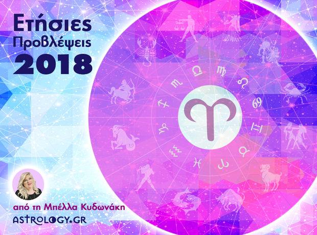 Κριός 2018: Ετήσιες Προβλέψεις από τη Μπέλλα Κυδωνάκη