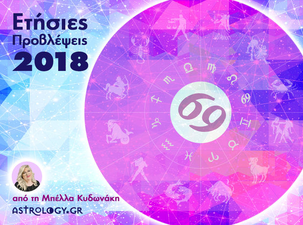 Καρκίνος 2018: Ετήσιες Προβλέψεις από τη Μπέλλα Κυδωνάκη