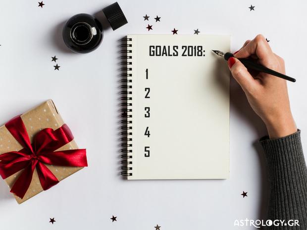 Βάλε έναν στόχο για το 2018 και προσπάθησε να τον πετύχεις