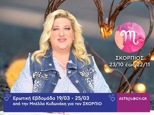 Σκορπιός: Πρόβλεψη Ερωτικής εβδομάδας από 19/03 έως 25/03