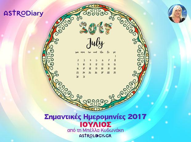 Ποια ζώδια έχουν σημαντικές ημερομηνίες τον Ιούλιο;