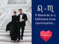 Λέων - Σκορπιός: όσο σε πονάω, τόσο σε ερωτεύομαι...