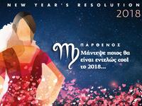 ΠΑΡΘΕΝΟΣ New Year's Resolution: Μάντεψε ποιος θα είναι εντελώς cool το 2018...